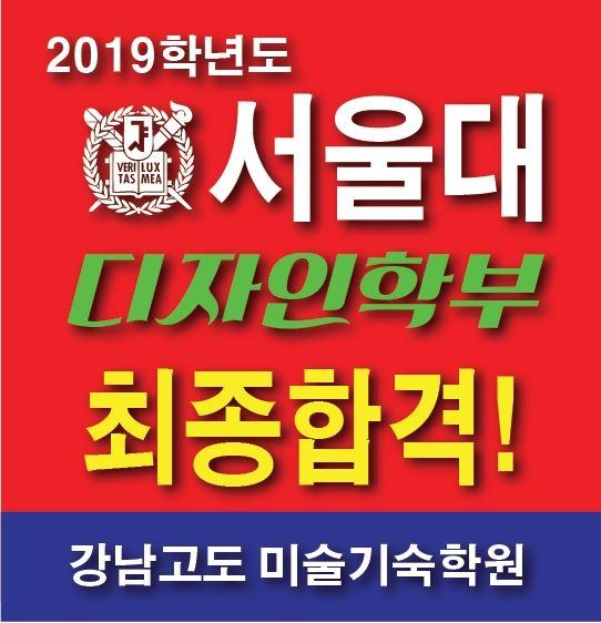 서울대 최종합격.JPG