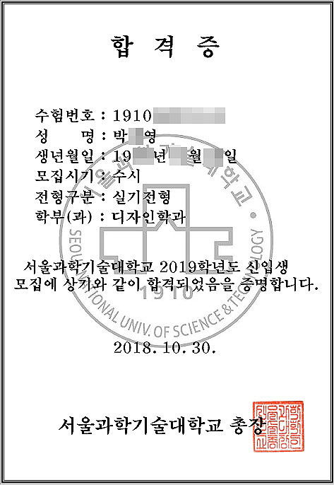 2019-과기대-박예영합격증.jpg