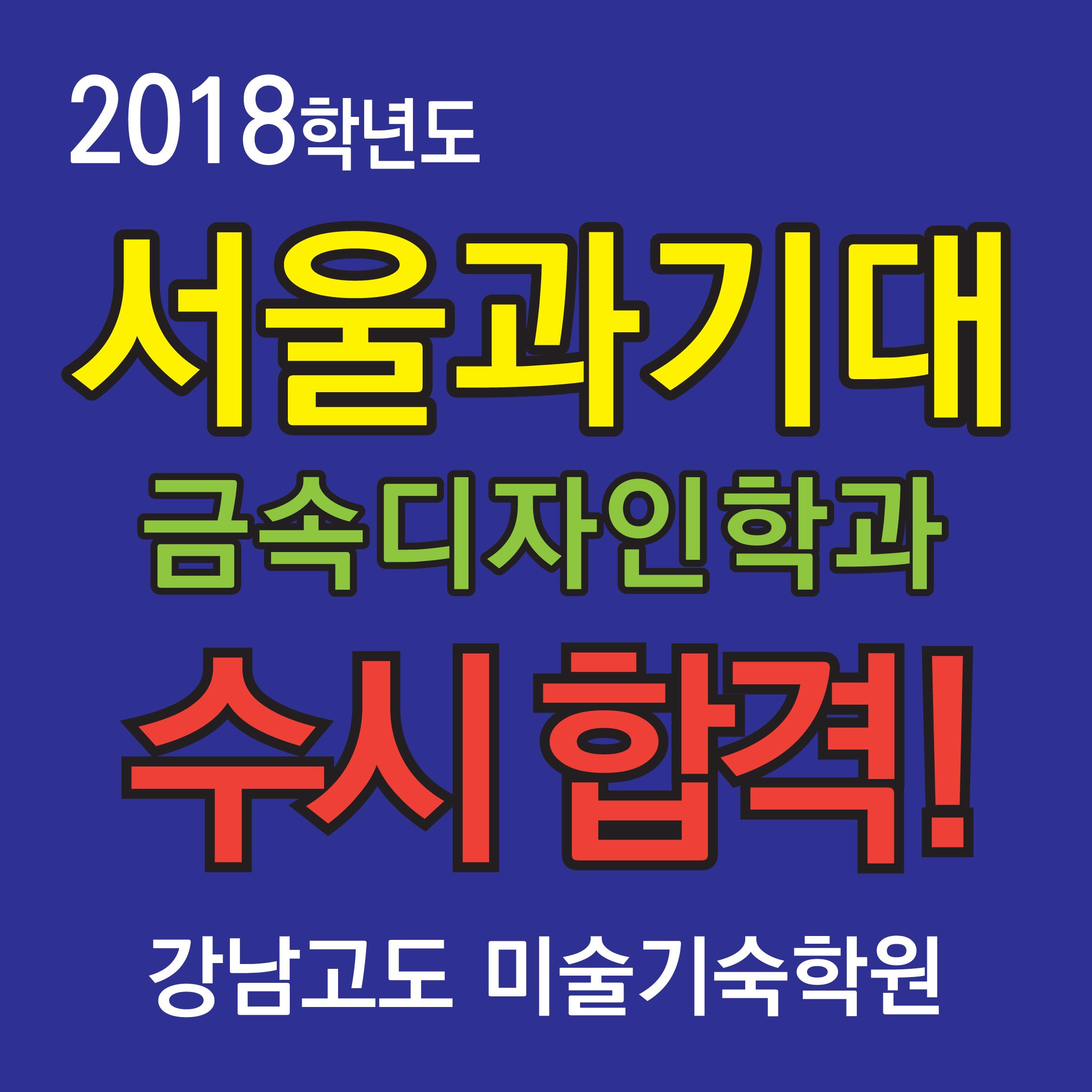 서울과기대 수시 합격(파랑).jpg
