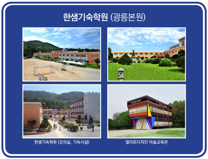 광릉한샘기숙학원(전경)-사진편집.jpg