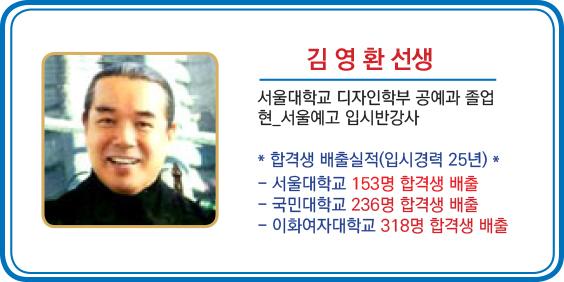 김영환_강사-프로필_박스.jpg