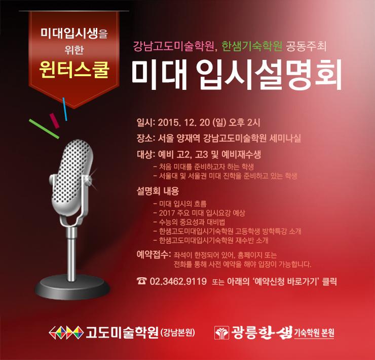 ★한샘고도 (윈터스쿨) 입시설명회 안내문-12월-수정11.17.jpg