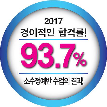 93.7%합격률.jpg