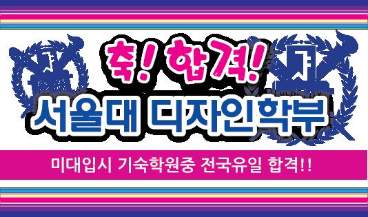 ★한샘고도 블러그용 (축 서울대 합격)-2015.12.26.png