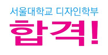 서울대 디자인학부 합격!.jpg