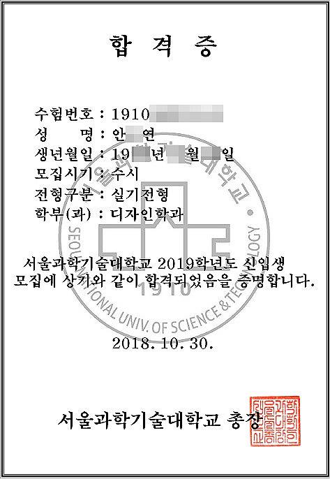 2019-과기대-안소연.jpg