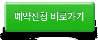 예약신청 바로가기- 버튼 이미지(녹색투명).png