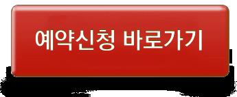 예약신청 바로가기- 버튼 이미지(투명)-1.png