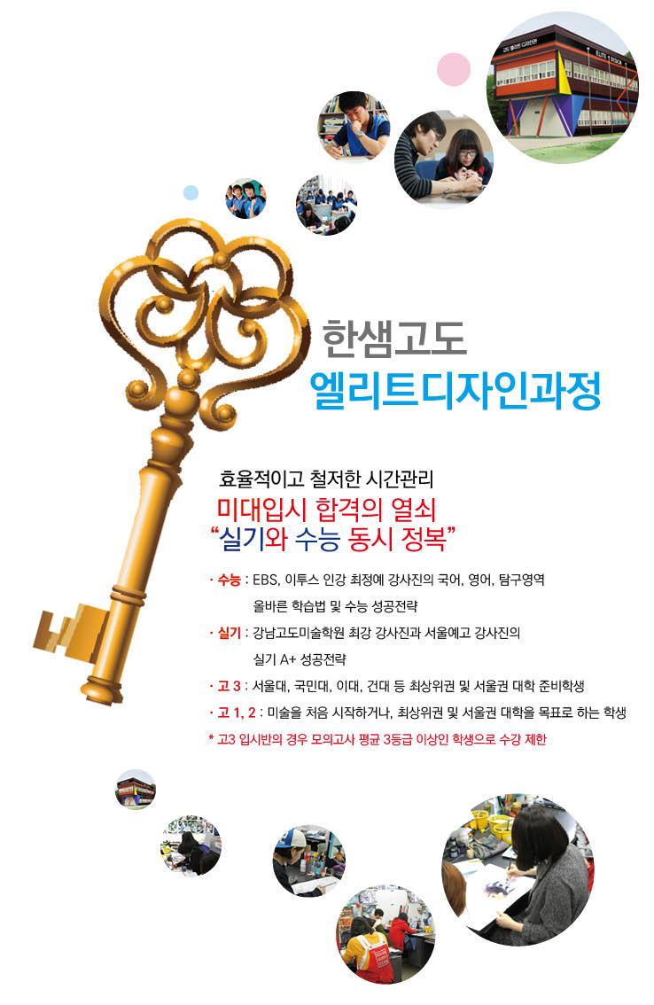 한샘고도 기숙학원 소개_고도홈피용(편집)22.jpg