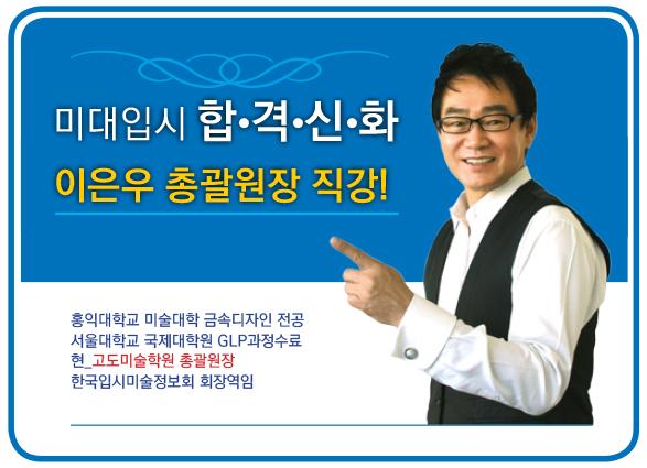 이은우총괄원장님_프로필_박스-수정2.jpg