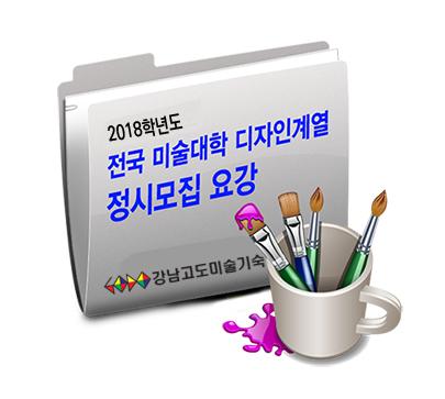 2018학년도 정시모집요강.png