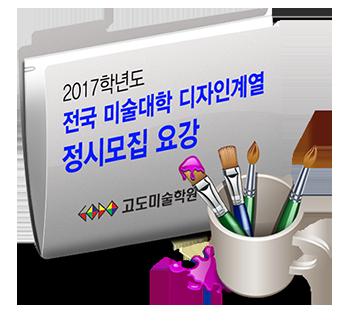 폴더형 서류철+이미지 아이콘(미술) - 정시모집요강-12cm.png