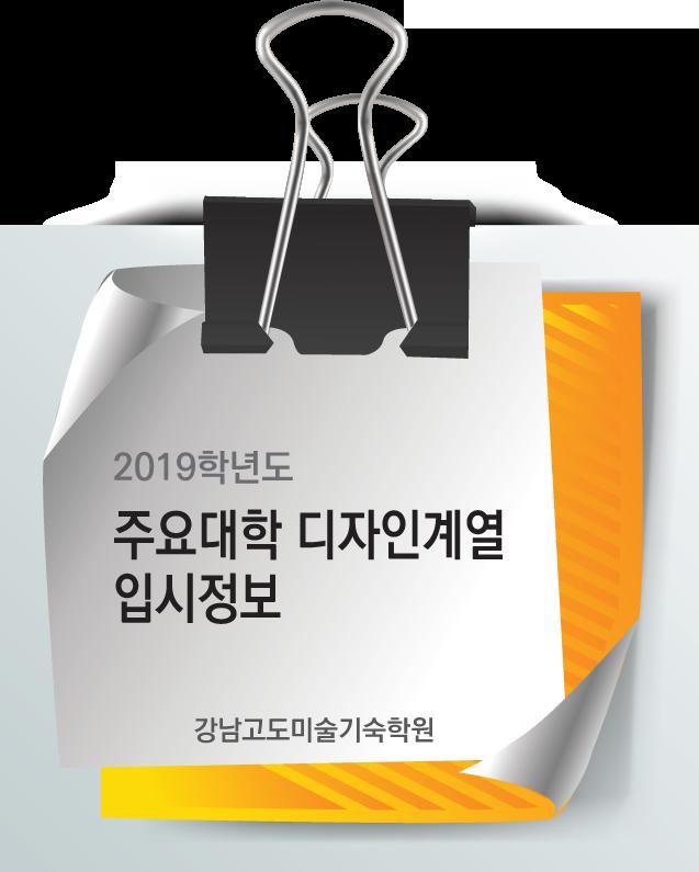 2019학년도 입시정보.png