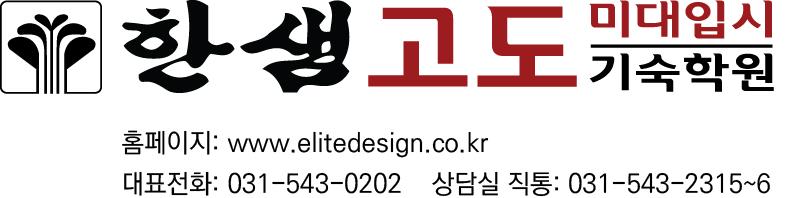 ★한샘고도기숙학원(미대입시)-로고원고+주소.jpg